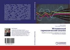 Bookcover of Мгновенный гармонический анализ
