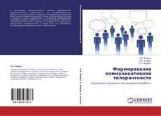 Bookcover of Формирование коммуникативной толерантности