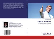 Bookcover of Теория имиджа