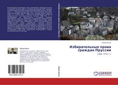 Bookcover of Избирательные права граждан Пруссии