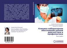 Обложка Клинико-лабораторное обоснование ранней диагностики и профилактики