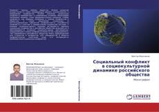 Capa do livro de Социальный конфликт в социокультурной динамике российского общества