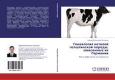 Couverture de Генеалогия нетелей голштинской породы, завезенных из Германии