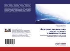 Bookcover of Лазерное охлаждение твердотельных примесных сред