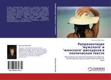"""Обложка Репрезентация """"мужского"""" и """"женского"""" дискурсов в поэтическом тексте"""