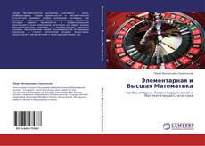 Bookcover of Элементарная и Высшая Математика