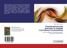 Portada del libro de Геометрические методы в теории случайных полиномов
