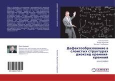 Bookcover of Дефектообразование в слоистых структурах диоксид кремния-кремний