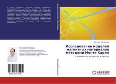 Buchcover von Исследование моделей магнитных материалов методами Монте-Карло