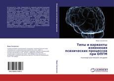 Copertina di Типы и варианты изменения психических процессов при ОПГМ