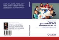 Copertina di Развитие дополнительного образования детей