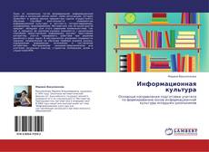 Информационная культура kitap kapağı