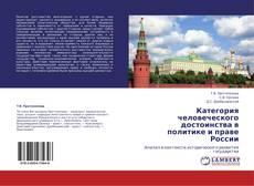 Couverture de Категория человеческого достоинства в политике и праве России