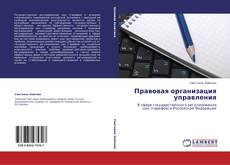 Bookcover of Правовая организация управления
