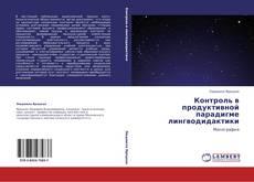 Copertina di Контроль в продуктивной парадигме лингводидактики