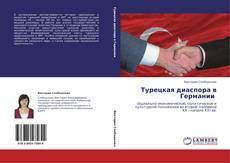 Bookcover of Турецкая диаспора в Германии