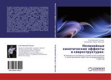 Bookcover of Нелинейные кинетические эффекты в сверхструктурах: