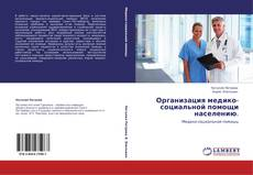 Обложка Организация медико-социальной помощи населению.