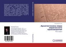 Bookcover of Архитектоника мира лирического произведения