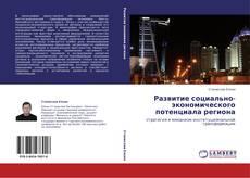 Bookcover of Развитие социально-экономического потенциала региона