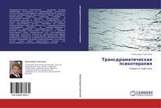 Обложка Трансдраматическая психотерапия