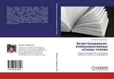 Portada del libro de Экзистенциально-коммуникативные основы чтения