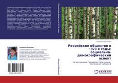 Bookcover of Российское общество в 1920-е годы: социально-демографический аспект