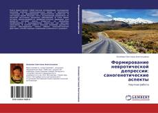 Bookcover of Формирование невротической депрессии: саногенетические аспекты