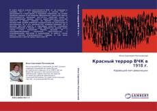 Portada del libro de Красный террор ВЧК в 1918 г.