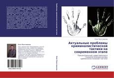 Buchcover von Актуальные проблемы криминалистической тактики на современном этапе