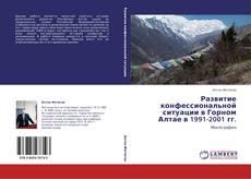 Обложка Развитие конфессиональной ситуации в Горном Алтае в 1991-2001 гг.