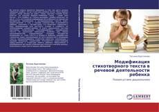 Portada del libro de Модификация стихотворного текста в речевой деятельности ребенка