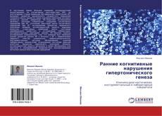 Обложка Ранние когнитивные нарушения гипертонического генеза