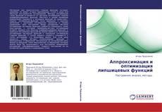 Portada del libro de Аппроксимация и оптимизация липшицевых функций