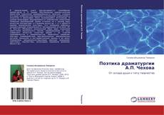Capa do livro de Поэтика драматургии А.П. Чехова