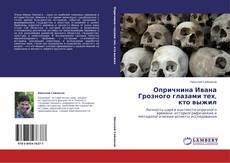 Опричнина Ивана Грозного глазами тех, кто выжил kitap kapağı