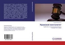 Capa do livro de Правовой менталитет