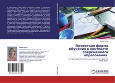 Portada del libro de Проектная форма обучения в контексте современного образования