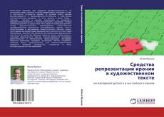 Bookcover of Средства репрезентации иронии в художественном тексте