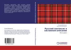 Обложка Русский синтаксис в системном описании