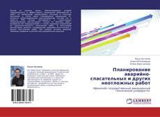 Bookcover of Планирование аварийно-спасательных и других неотложных работ