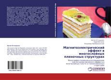 Магнитоэлектрический эффект в многослойных пленочных структурах kitap kapağı