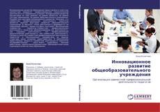 Capa do livro de Инновационное развитие общеобразовательного учреждения