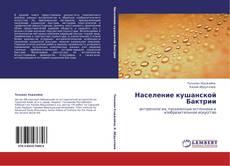 Bookcover of Население кушанской Бактрии
