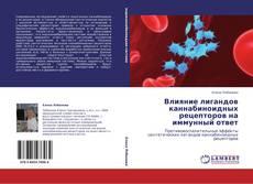 Couverture de Влияние лигандов каннабиноидных рецепторов на иммунный ответ