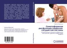Bookcover of Соматоформная дисфункция сердечно-сосудистой системы