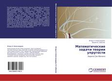 Математические задачи теории упругости kitap kapağı