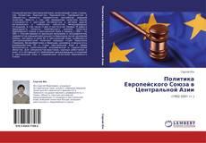 Buchcover von Политика Европейского Союза в Центральной Азии