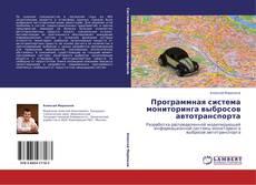 Bookcover of Программная система мониторинга выбросов автотранспорта