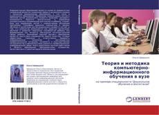 Обложка Теория и методика компьютерно-информационного обучения в вузе